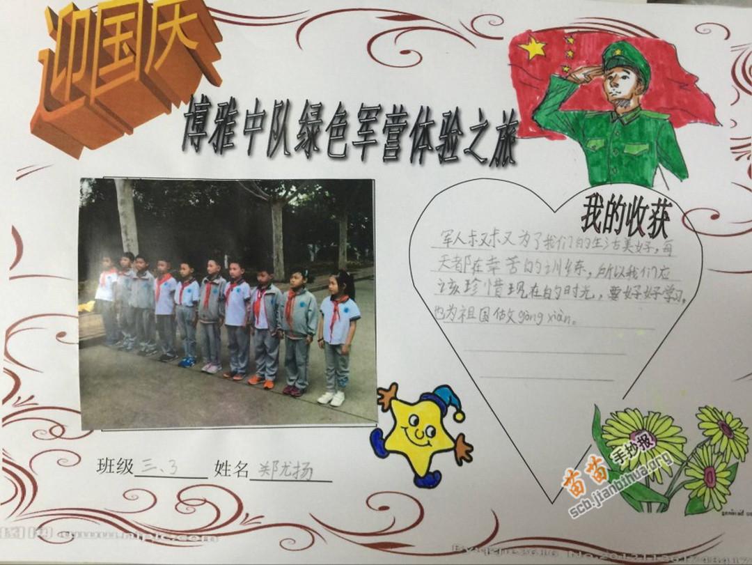 博雅中队绿色军营体验之旅手抄报图片