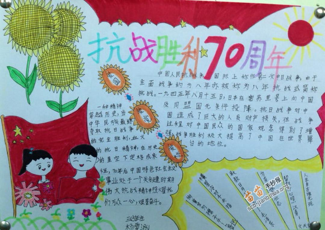 抗战胜利70周年手抄报图片
