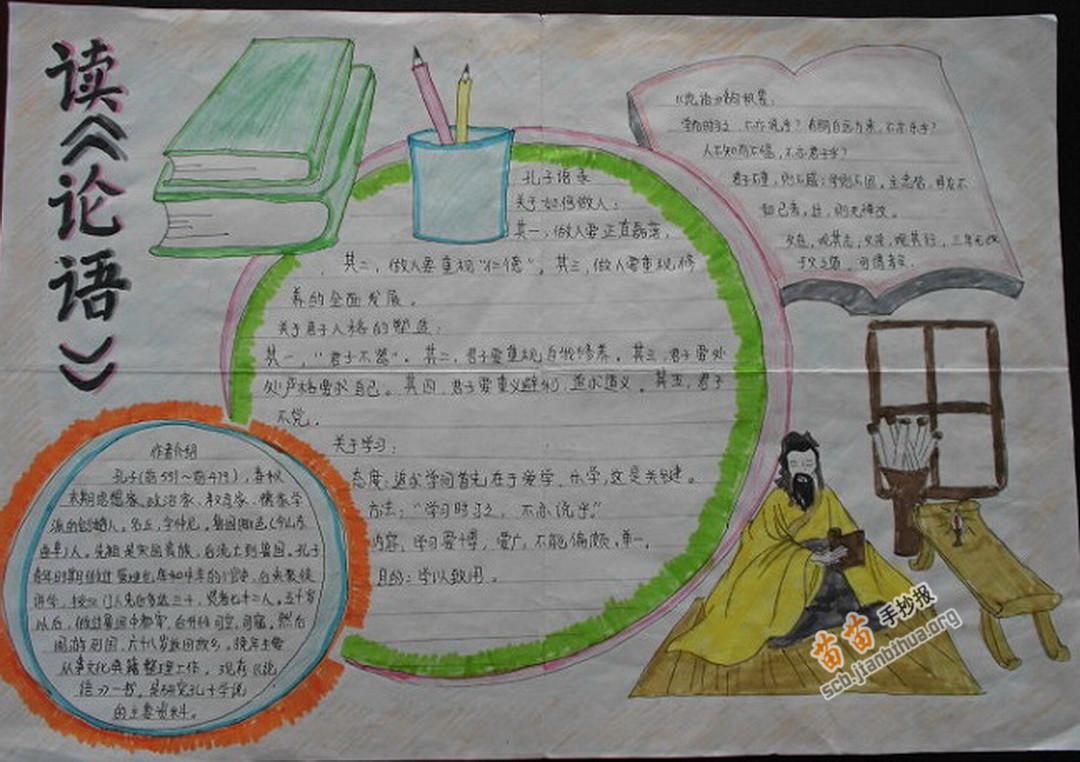 苗苗手抄报 小学生手抄报 >> 正文内容   《论语》乃是记载中国古代