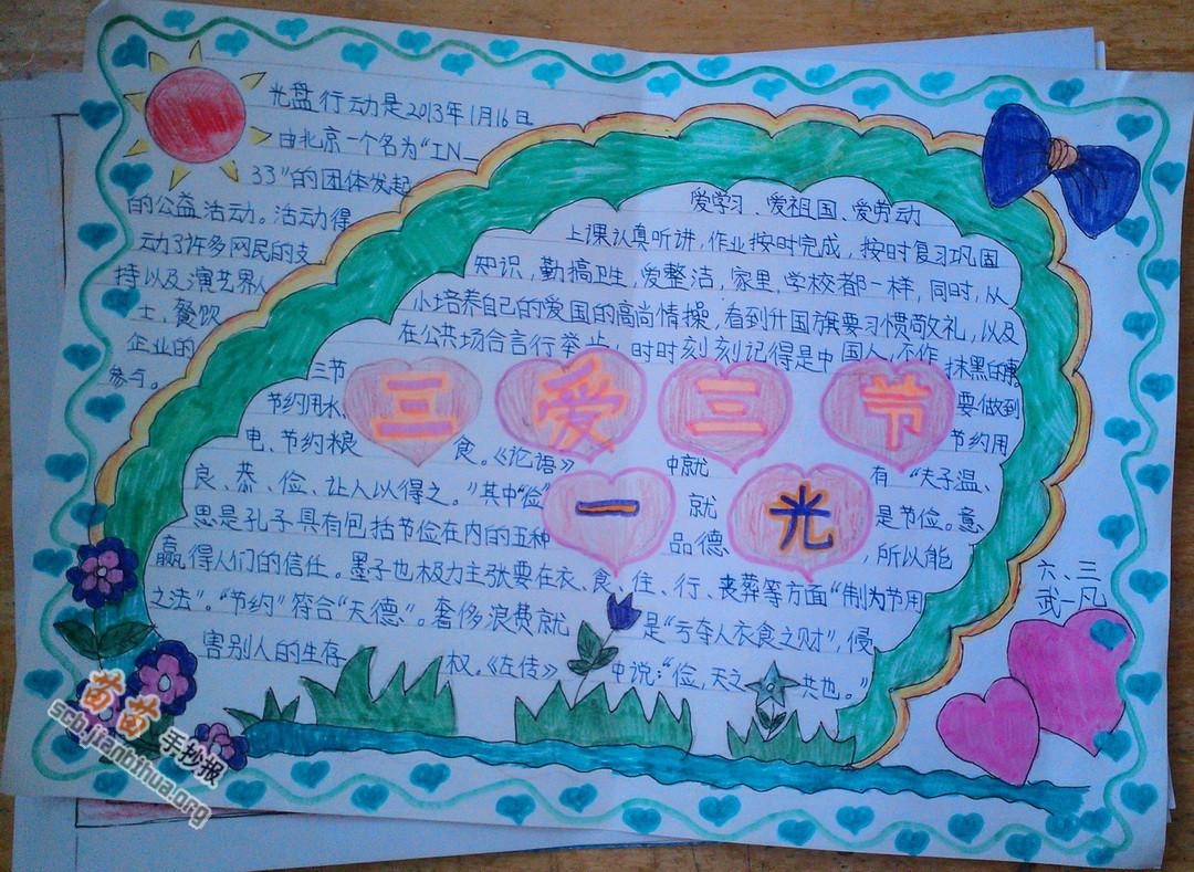 手抄报 >> 正文内容   三节三爱就是指爱祖国,爱劳动,爱学习,节约用水