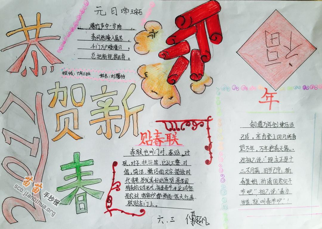 春节手抄报 >> 正文内容       春节期间,我和弟弟都得到了新年礼物