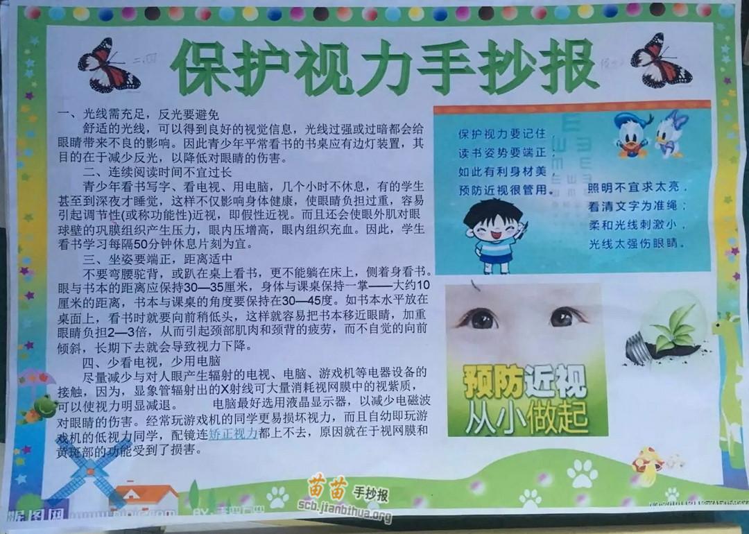 保护视力电子手抄报图片,内容
