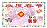 欢度春节电子手抄报图片、资料