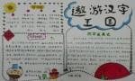 遨游汉字王国手抄报版面设计图大全、内容