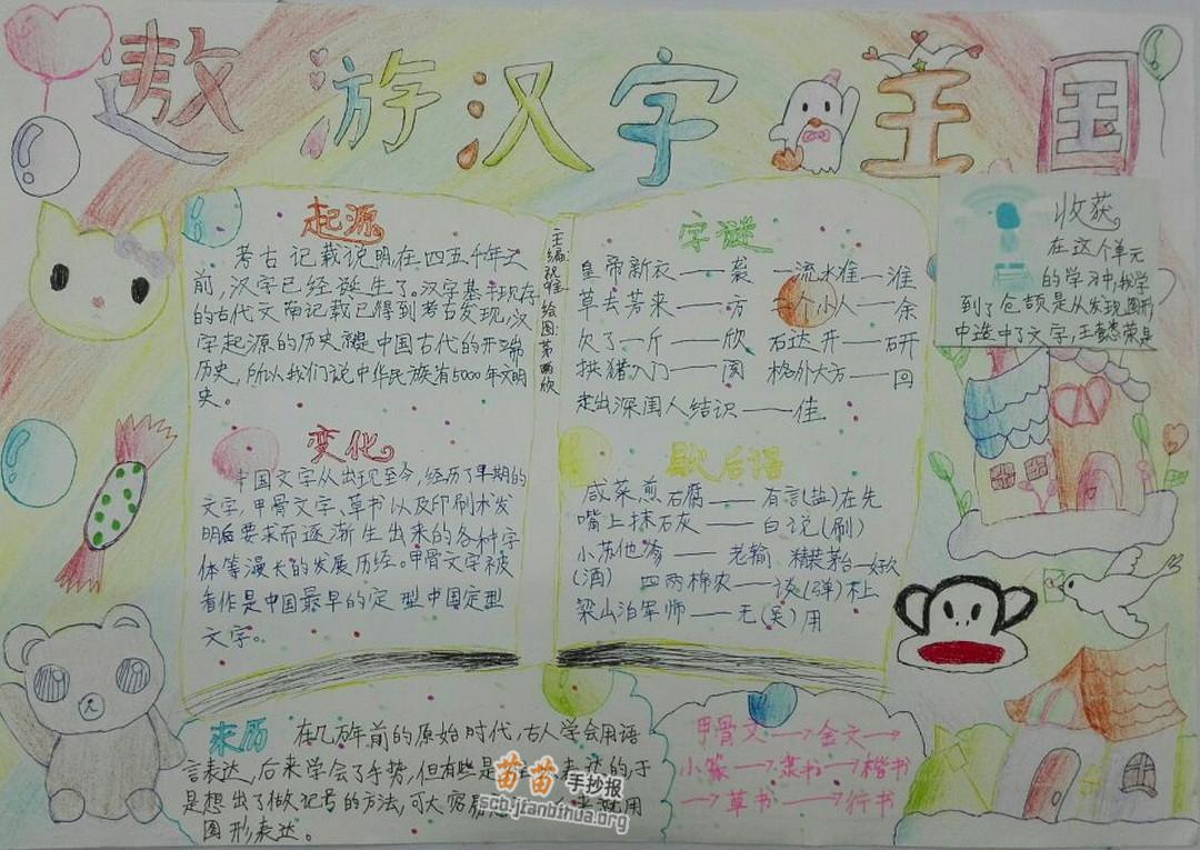遨游汉字王国手抄报版面设计图