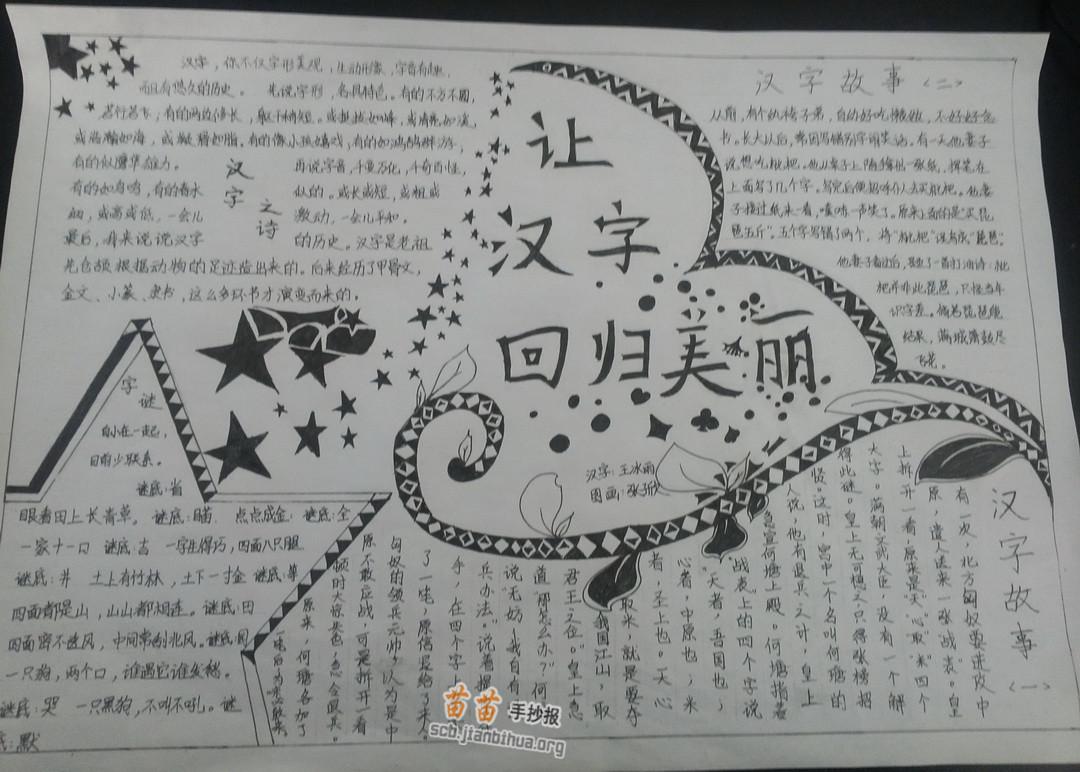 汉语手抄报