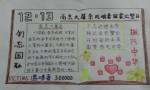 关于南京大屠杀历史手抄报图片大全、内容