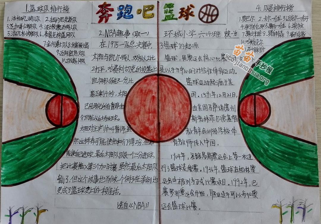 苗苗手抄报 体育手抄报 >> 正文内容   篮球(basketball),是奥运会