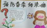 小学生预防春季传染病手抄报图片大全、内容