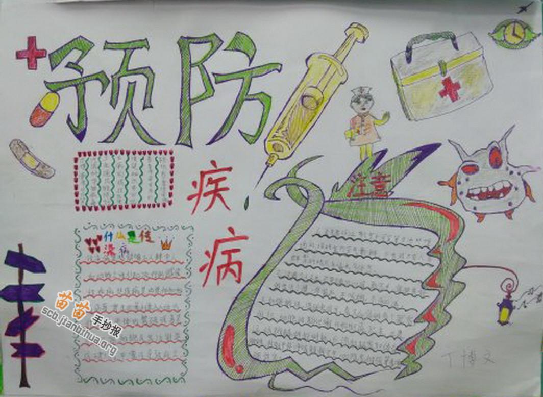 苗苗手抄报 小学生手抄报 >> 正文内容   秋季预防感冒十字歌手抄报