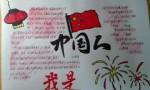 我是中国人手抄报图片、内容
