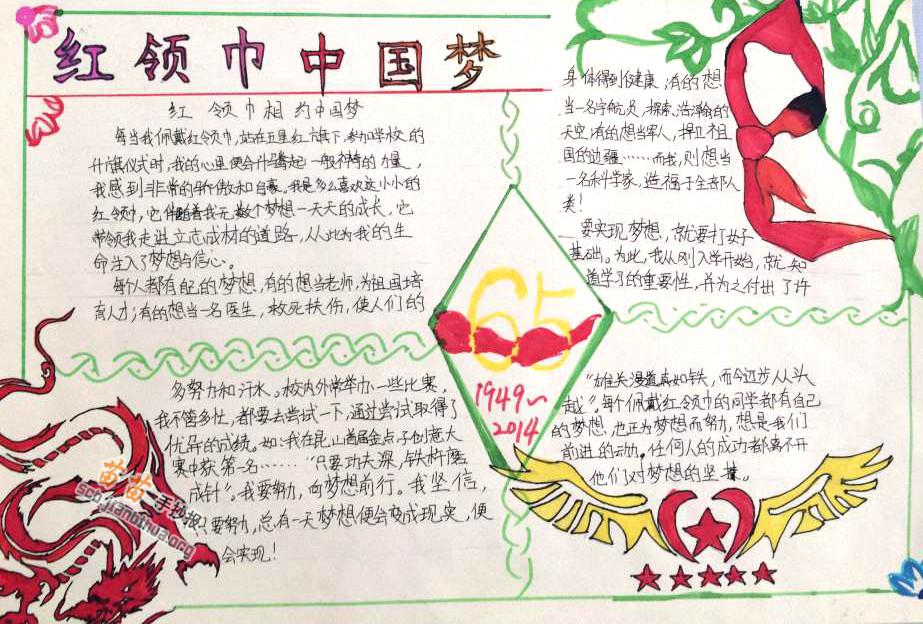 红领巾中国梦的资料_红领巾中国梦手抄报图片大全、资料