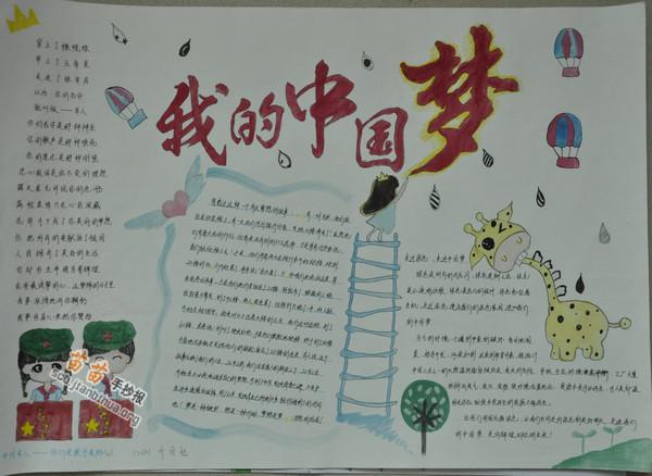 小学生我的中国梦手抄报图片大全,内容