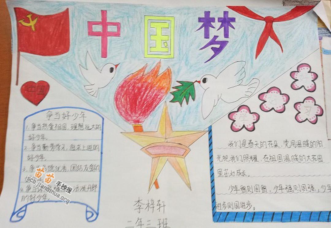 苗苗手抄报 中国梦手抄报 >> 正文内容   小时候,每到夜晚,我经常躺在