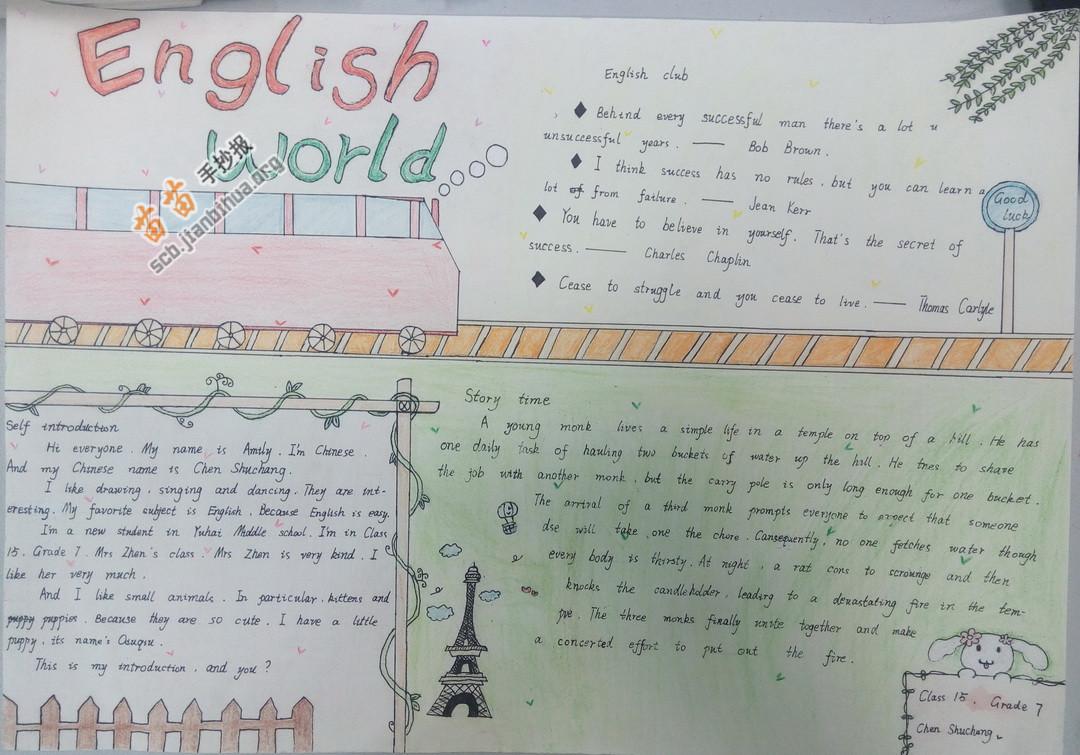 English World英语世界手抄报图片