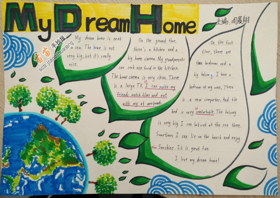my dream home我的梦想家园英语手抄报图片大全,内容