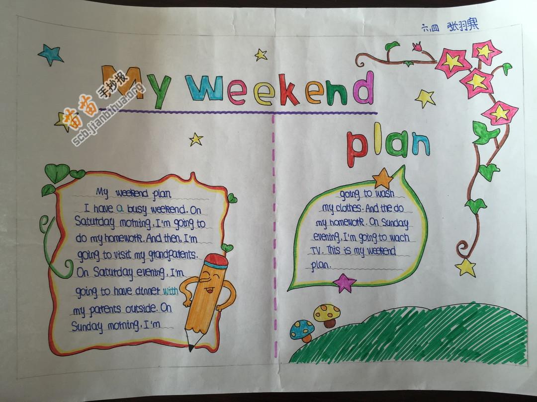 my weekend plan我的周末计划英语手抄报图片