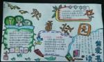 书香校园手抄报图片、资料