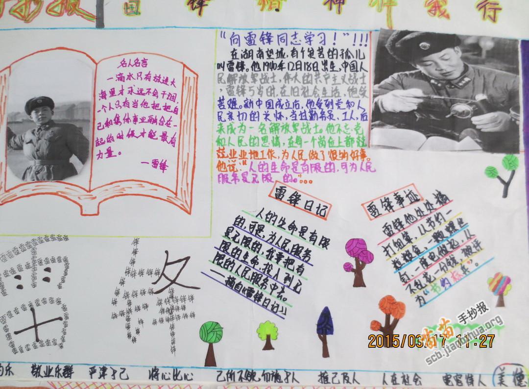 表达高尚品质的手抄报 高尚手抄报-蒲城教育文学网