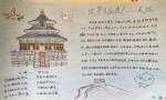 中国传统建筑手抄报图片大全、内容