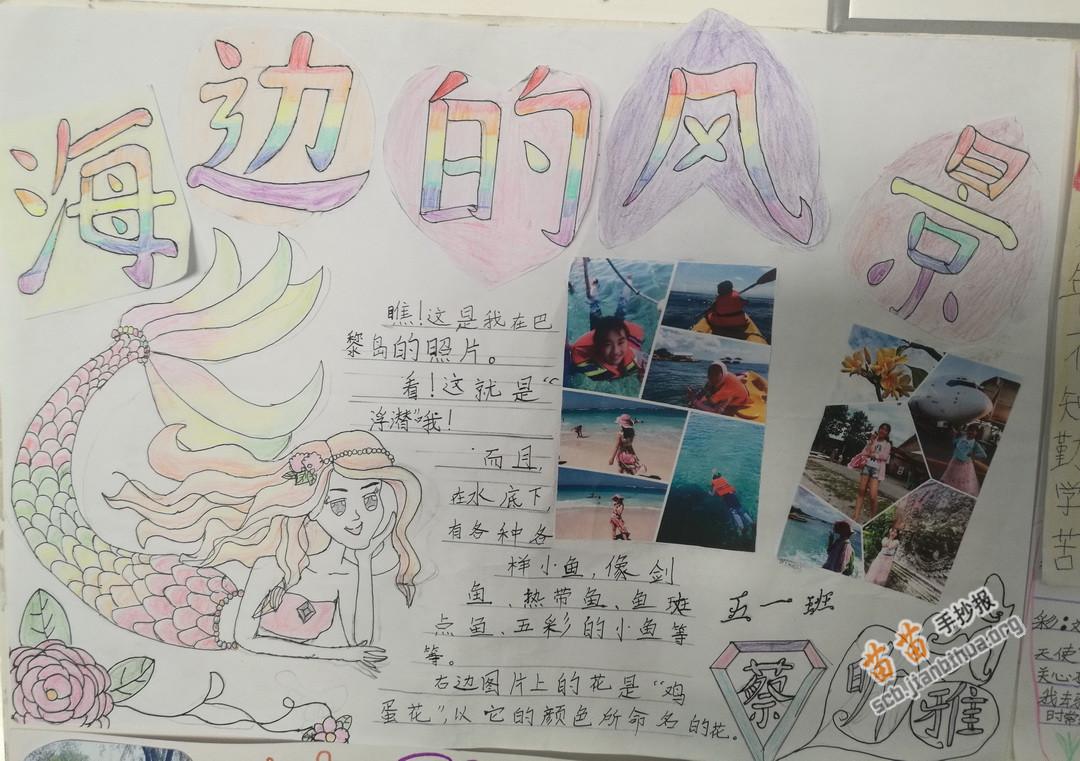 乡村风景画手抄报图片_学习啦