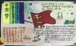 小学生中国梦手抄报图片、内容库