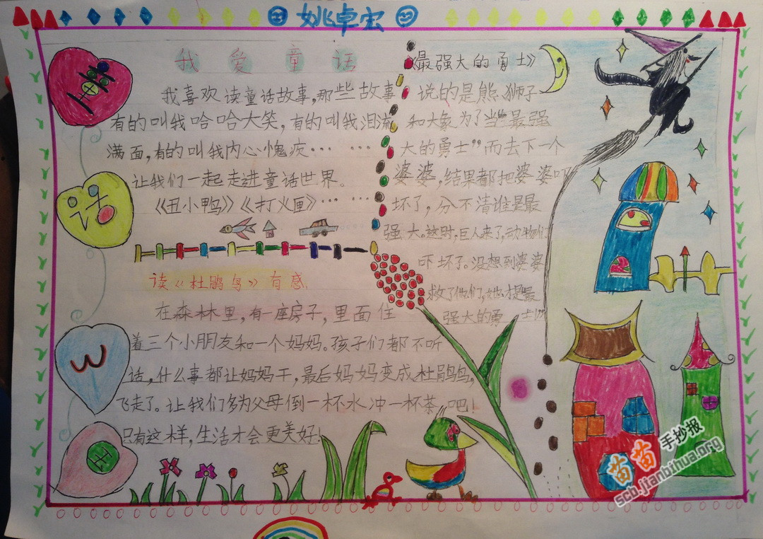 安徒生童话手抄报图片 - 5068儿童网
