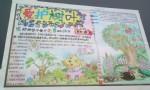 爱护树叶手抄报图片、内容