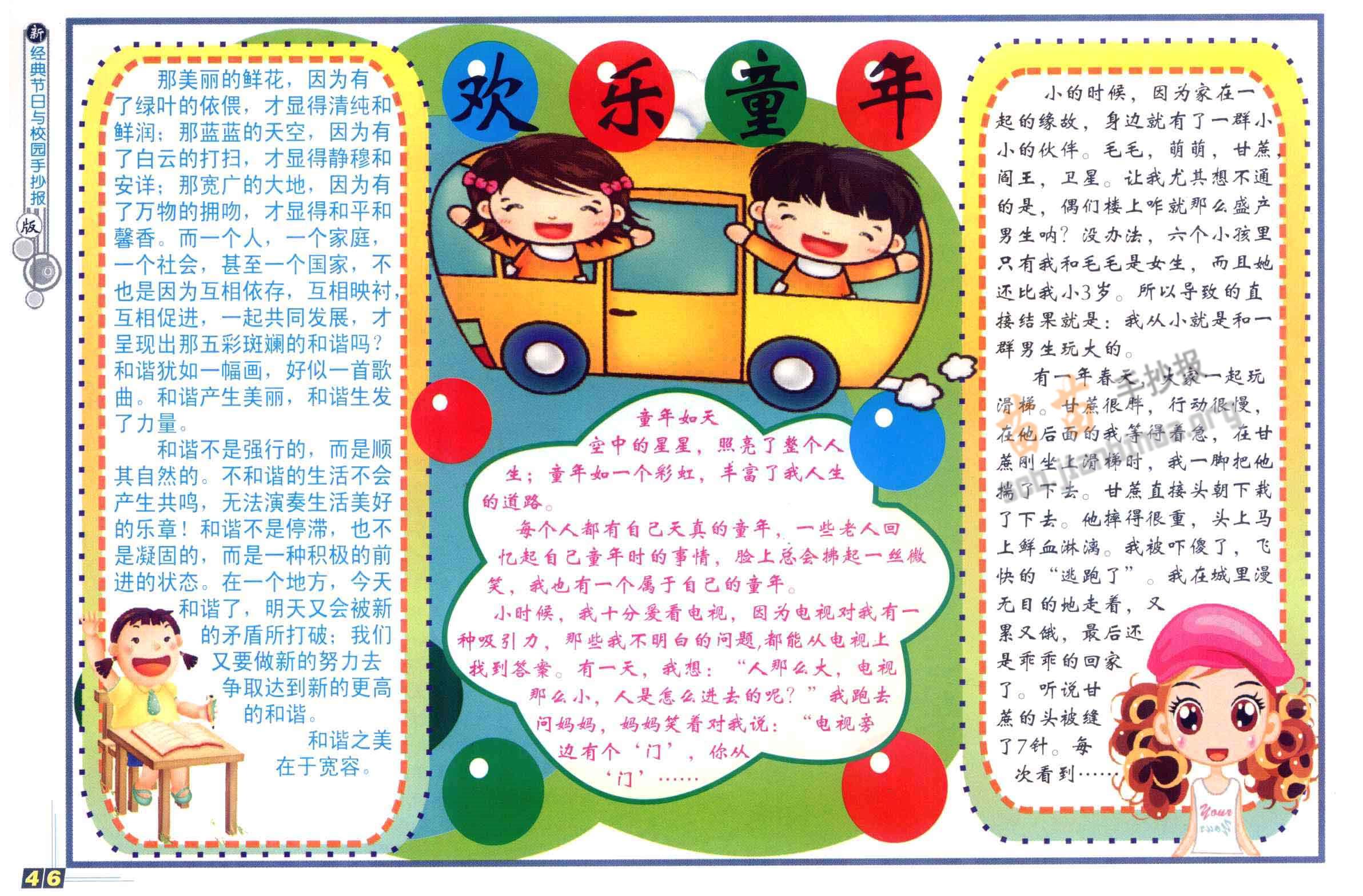 欢乐童年手抄报简单又漂亮图片、内容