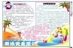 游泳安全常识手抄报简单又漂亮、内容资料