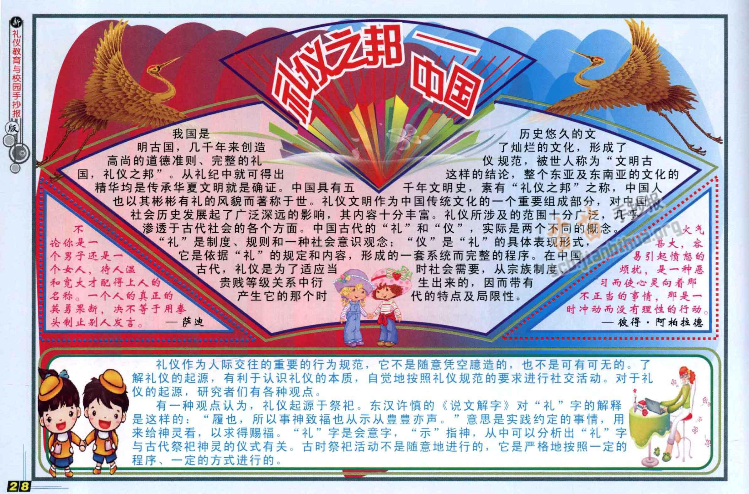 中国礼仪之邦手抄报内容