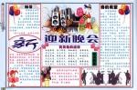 春节迎新晚会手抄报简单又漂亮、内容资料