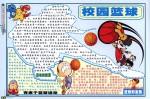 校园篮球手抄报简单又漂亮、内容资料