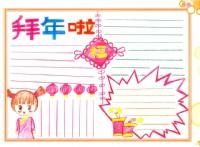 春节拜年啦手抄报资料