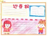 迎春节手抄报资料