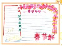 春节好手抄报资料、图片