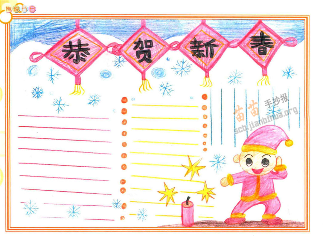 恭贺新春手抄报图片