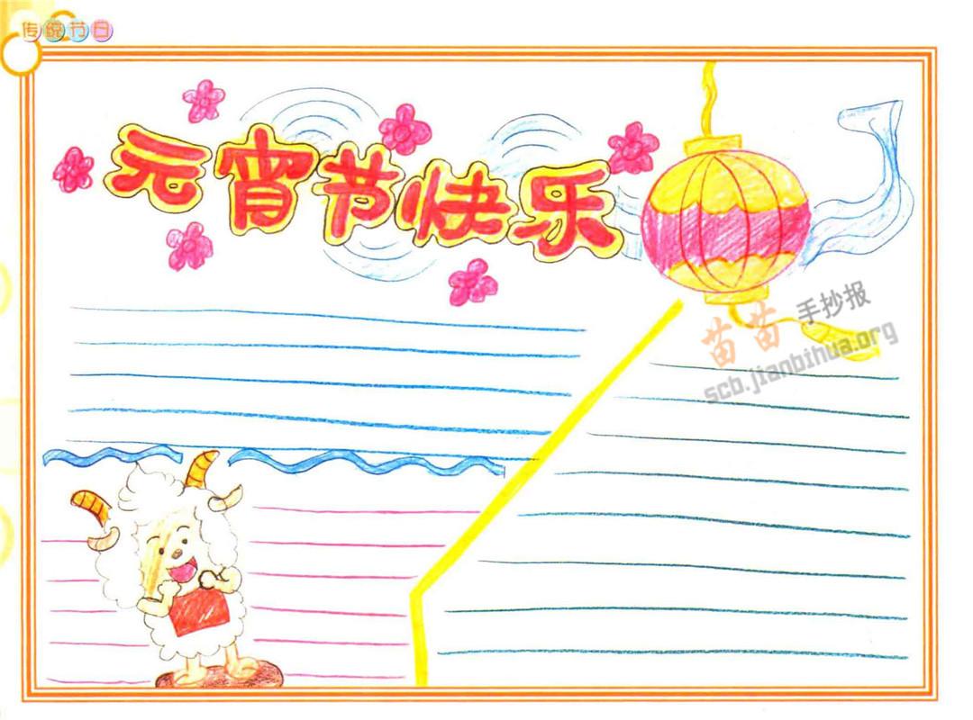 元宵节快乐手抄报图片
