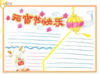 元宵节快乐手抄报图片大全