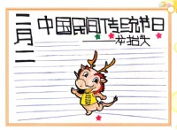 春节二月二传统节日手抄报内容