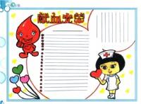 献血手抄报资料、图片
