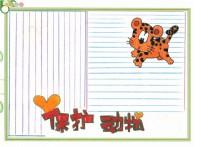 小学生保护动物手抄报资料