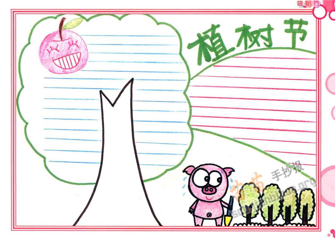 植树节手抄报图片