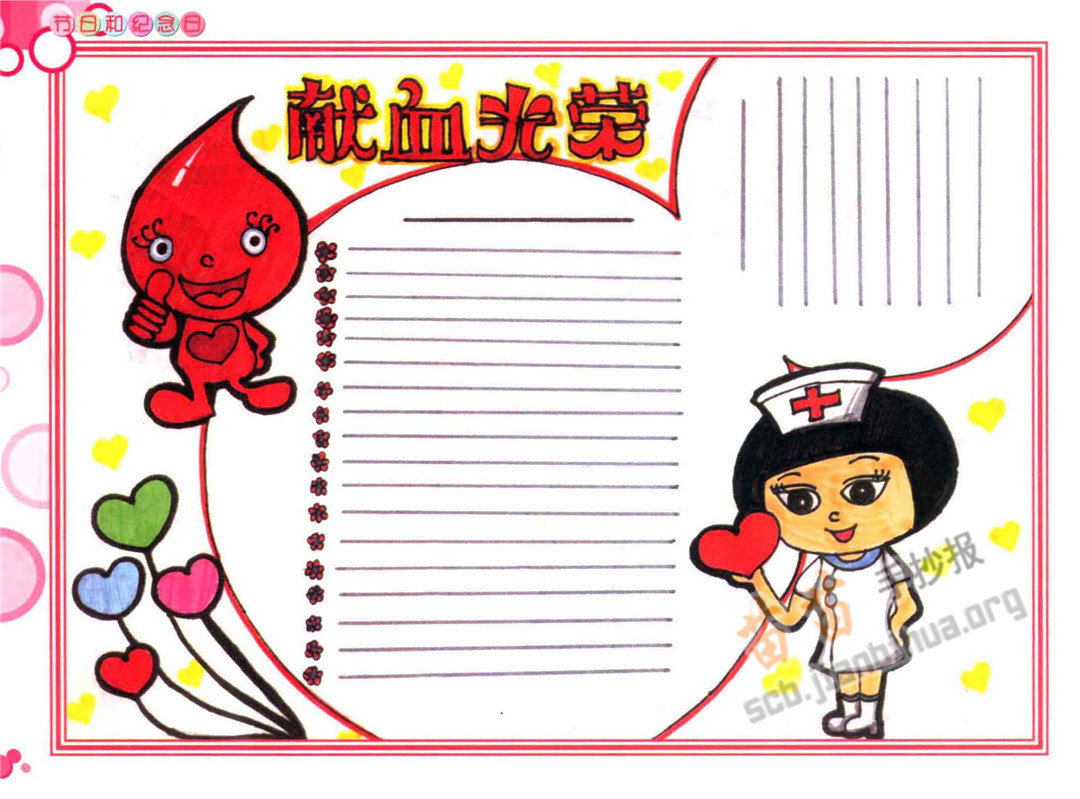 献血光荣手抄报图片