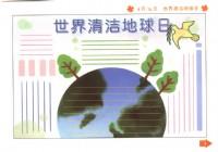 世界清洁地球日手抄报内容