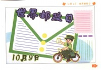 世界邮政日手抄报内容