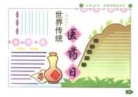 世界传统医药日手抄报资料