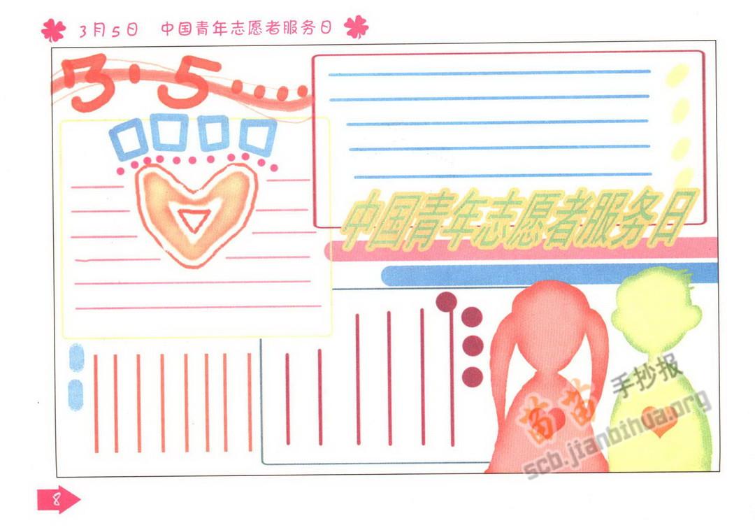 中国青年志愿者服务日手抄报图片