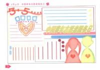 中国青年志愿者服务日手抄报资料