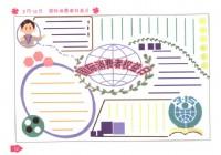 315国际消费者权益日手抄报资料